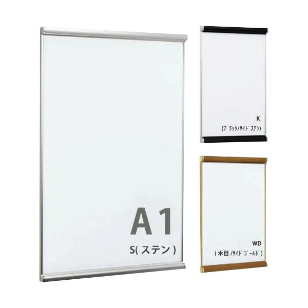 ポスターパネル A1 3523 屋内 直付け 壁掛け 吊り下げ スタンド 2辺開き タテ  (選べるカラー)