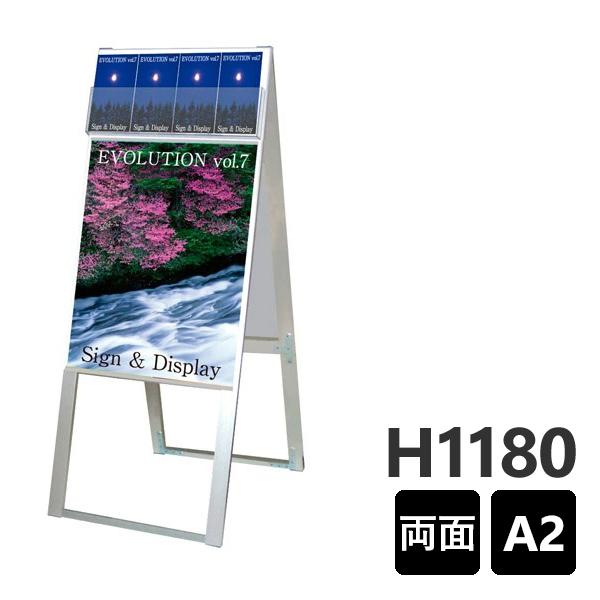 パンフレットケーススタンド看板 DタイプA2両面 PCSKD-A2R 店舗看板 A型看板 ポスタースタンド 個人宅配送不可