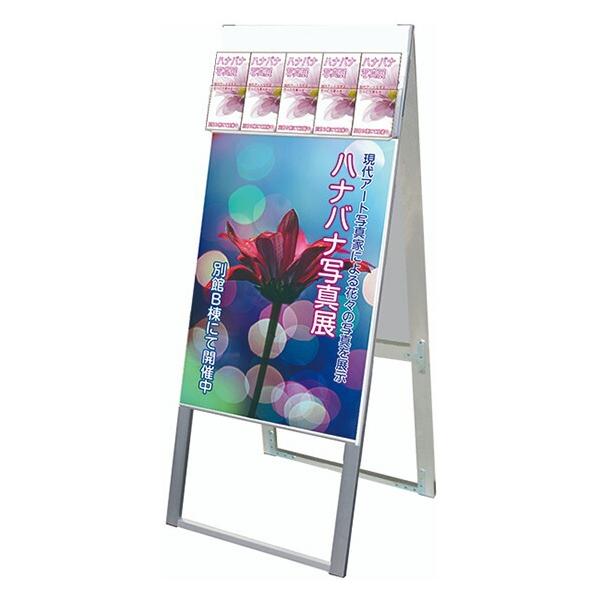 パンフレットケーススタンド看板 DタイプB2両面 PCSKD-B2R 店舗看板 A型看板 ポスタースタンド 個人宅配送不可