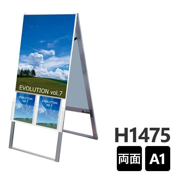 カタログケーススタンド看板 UタイプA1両面 KCSKU-A1R 店舗看板 A型看板 ポスタースタンド 個人宅配送不可
