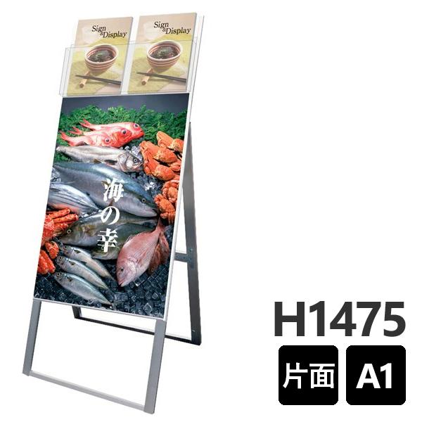 カタログケーススタンド看板 DタイプA1片面 KCSKD-A1K 店舗看板 A型看板 ポスタースタンド 個人宅配送不可
