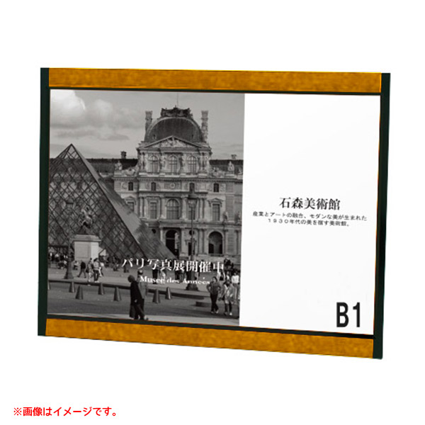 プリンパオープンパネルB1ヨコブラック【34】 S730 屋内 片面 壁面直付可 要法人名  (選べるアクセントプレート)