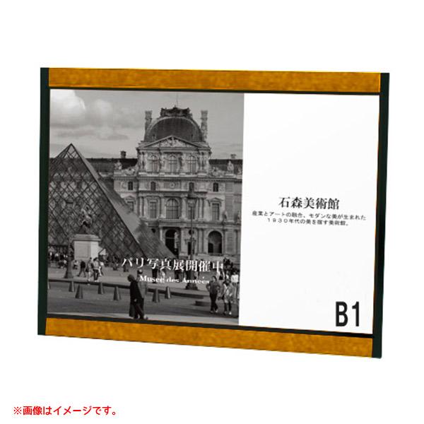 プリンパ オープン パネル B1 ヨコ マグネット仕様 ブラック【34】 S730 屋内 片面 要法人名  (選べるアクセントプレート)