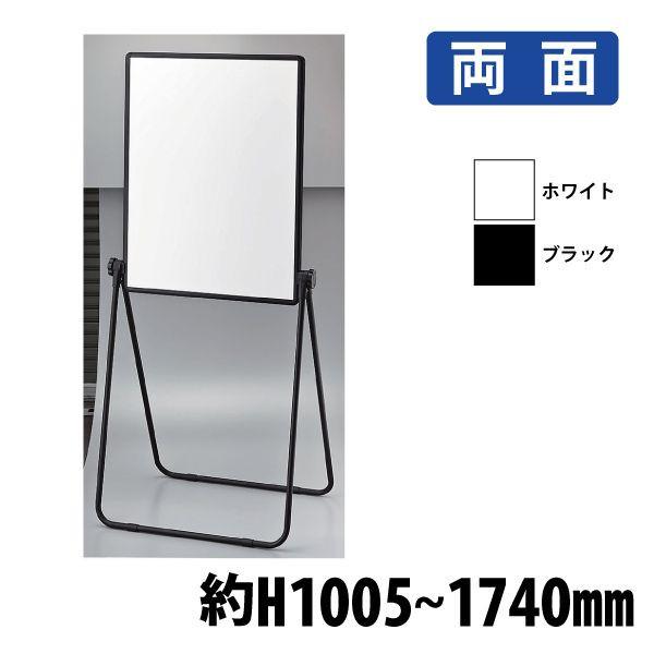 ホワイトボード AKBD860-1&AKBD860-2 両面 180度回転 個人宅不可 法人配送のみ (選べるカラー)