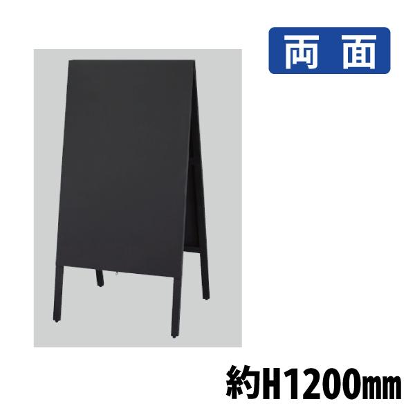 スタンド黒板 TBD120-1 両面 個人宅不可 法人配送のみ黒