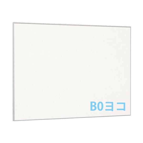 掲示ボード B0ヨコ ホワイトボード仕様 629 屋内 直付け 個人宅不可 法人配送のみ