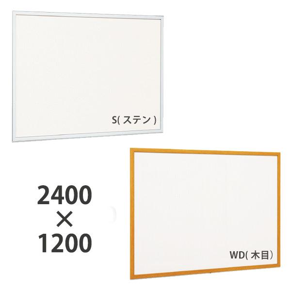 掲示ボード 2400×1200 ホワイトボード仕様 612 屋内 直付け ヨコ タテ 個人宅不可 法人配送のみ  (選べるカラー)