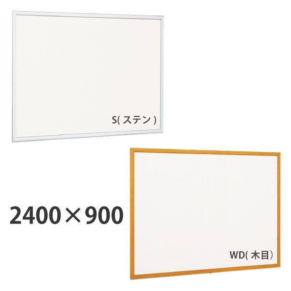 掲示ボード 2400×900 ホワイトボード仕様 612 屋内 直付け ヨコ タテ 個人宅不可 法人配送のみ  (選べるカラー)