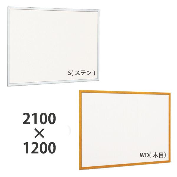 掲示ボード 2100×1200 ホワイトボード仕様 612 屋内 直付け ヨコ タテ 個人宅不可 法人配送のみ  (選べるカラー)