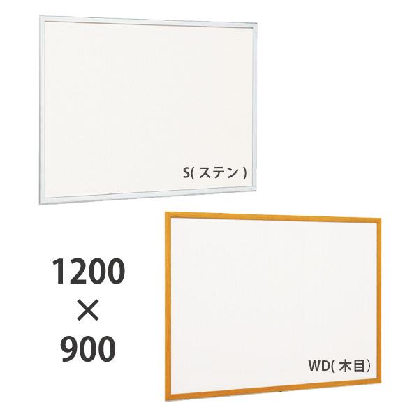 掲示ボード 1200×900 ホワイトボード仕様 612 屋内 直付け ヨコ タテ 個人宅不可 法人配送のみ  (選べるカラー)