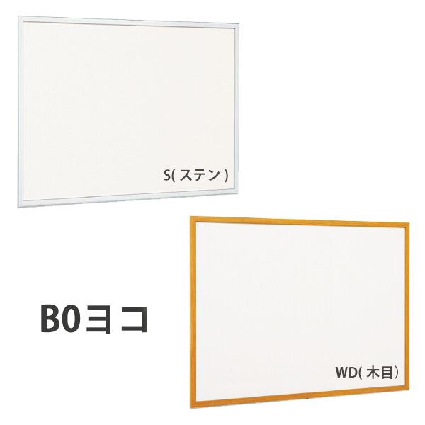 掲示ボード B0ヨコ ホワイトボード仕様 612 屋内 直付け 個人宅不可 法人配送のみ  (選べるカラー)