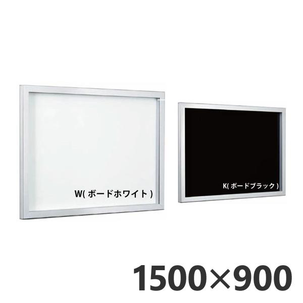 壁面掲示板 1500×900 628 屋内 直付け はね上げ ヨコ 個人宅不可 法人配送のみ  (選べる仕様)