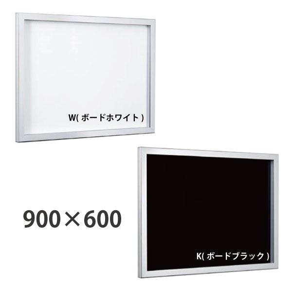 壁面掲示板 900×600 628 屋内 直付け はね上げ ヨコ 個人宅不可 法人配送のみ  (選べる仕様)