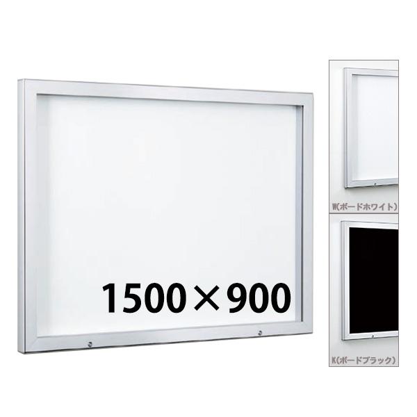 壁面掲示板 1500×900 6628 屋外 直付け はね上げ ヨコ 個人宅不可 法人配送のみ  (選べる仕様)