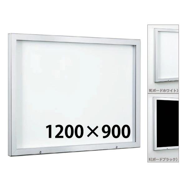 壁面掲示板 1200×900 6628 屋外 直付け はね上げ ヨコ 個人宅不可 法人配送のみ  (選べる仕様)