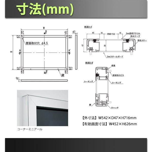 壁面掲示板A2タテ6628屋外直付けはね上げヨコタテ(選べる仕様)