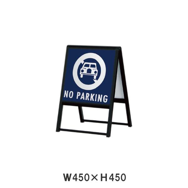スタンド看板(450×450) 240 屋外使用可能な折りたたみ式A型両面サイン  (選べるカラー)