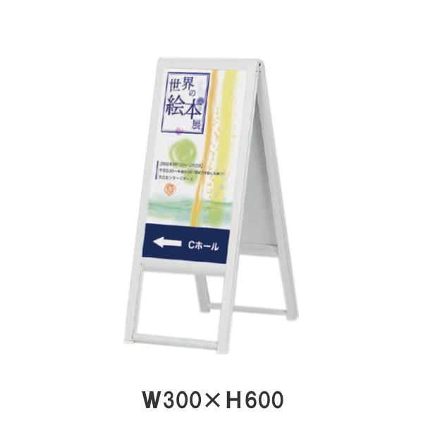 スタンド看板(300×600) 240 屋外使用可能な折りたたみ式A型両面サイン (選べるカラー)