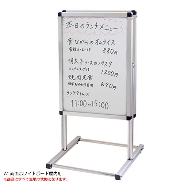 フロアバリウススタンドT型マーカーボードタイプ A1 両面 FVATWB-A1TR 屋内 面板交換 直立 個人宅不可 法人配送のみ ホワイトボード