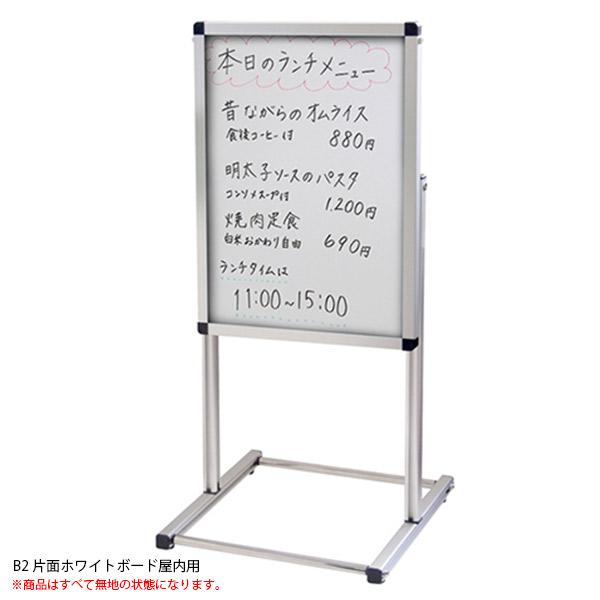 フロアバリウススタンドT型マーカーボードタイプ B2 片面 FVATWB-B2TK 屋内 面板交換 直立 個人宅不可 法人配送のみ ホワイトボード