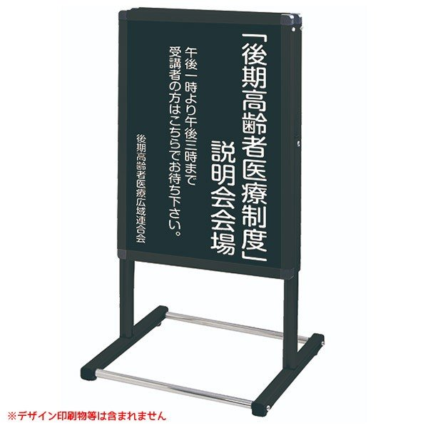 ブラックフロアバリウススタンドT型マーカーボードタイプ A1 両面 BFVATBB-A1TR 屋内 面板交換 直立 個人宅不可 法人配送のみ ブラックボード