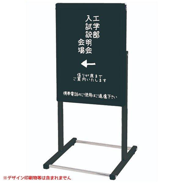 ブラックフロアバリウススタンドT型マーカーボードタイプ B2 片面 BFVATBB-B2TK 屋内 面板交換 直立 個人宅不可 法人配送のみ ブラックボード