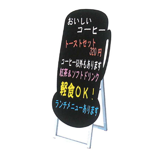 ポップルスタンド看板シルエット 45×90片面カップ形 PPSKSL45×90K-CUP-B 屋外対応 店舗看板 マーカーボード 個人宅配送不可