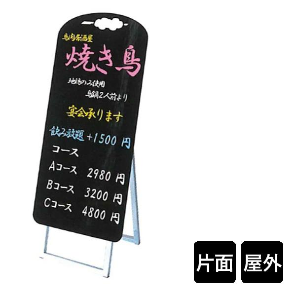 ポップルスタンド看板シルエット 45×90片面ヤキトリ形 PPSKSL45×90K-TRI-B 屋外対応 店舗看板 マーカーボード 個人宅配送不可