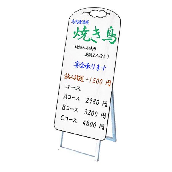 ポップルスタンド看板シルエット 45×90片面ヤキトリ形 PPSKSL45×90K-TRI-W 屋外対応 店舗看板 マーカーボード 個人宅配送不可
