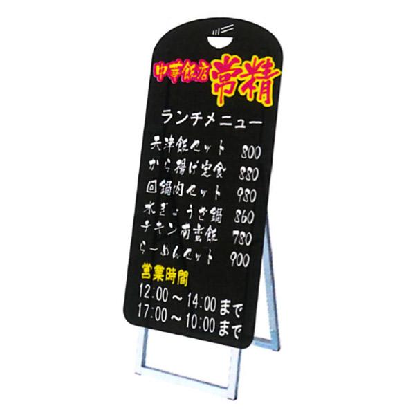 ポップルスタンド看板シルエット 45×90片面めん類形 PPSKSL45×90K-MEN-B 屋外対応 店舗看板 マーカーボード 個人宅配送不可