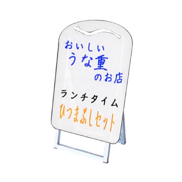 ポップルスタンド看板シルエット 45×60片面うなぎ形 PPSKSL45×60K-UNA-W 屋外対応 店舗看板 マーカーボード 個人宅配送不可