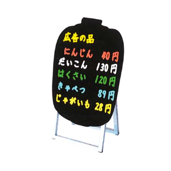 ポップルスタンド看板シルエット 45×60片面野菜形 PPSKSL45×60K-VEG-B 屋外対応 店舗看板 マーカーボード 個人宅配送不可