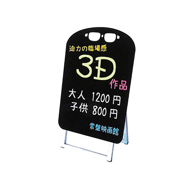 ポップルスタンド看板シルエット 45×60片面メガネ形 PPSKSL45×60K-GLS-B 屋外対応 店舗看板 マーカーボード 個人宅配送不可