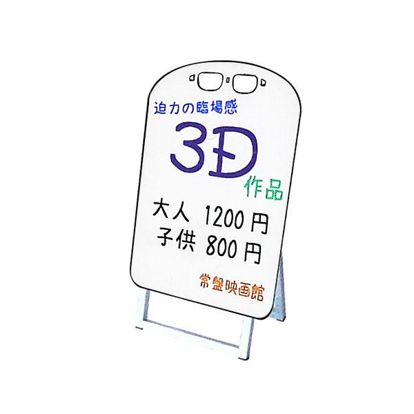 ポップルスタンド看板シルエット 45×60片面メガネ形 PPSKSL45×60K-GLS-W 屋外対応 店舗看板 マーカーボード 個人宅配送不可
