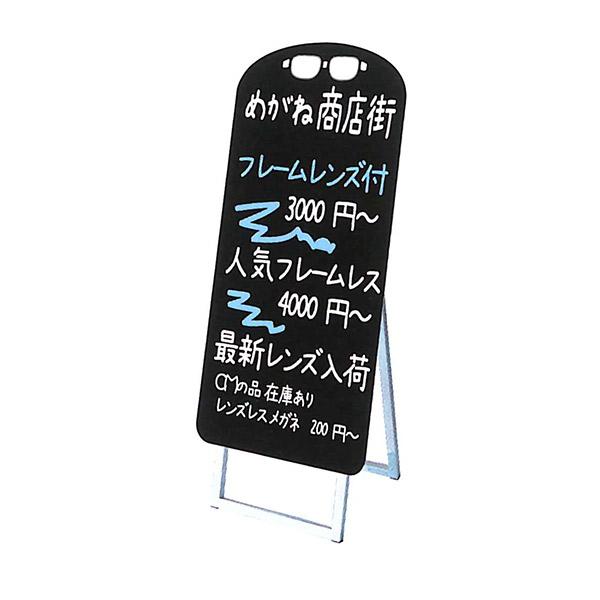 ポップルスタンド看板シルエット 45×90片面メガネ形 PPSKSL45×90K-GLS-B 屋外対応 店舗看板 マーカーボード 個人宅配送不可