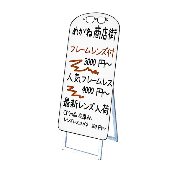 ポップルスタンド看板シルエット 45×90片面メガネ形 PPSKSL45×90K-GLS-W 屋外対応 店舗看板 マーカーボード 個人宅配送不可
