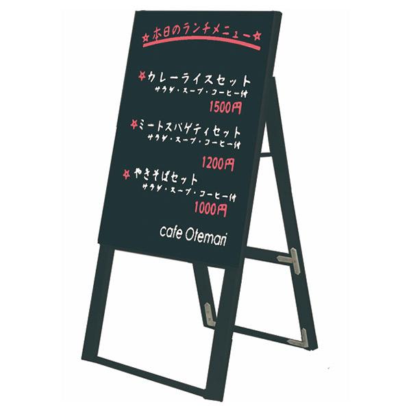 ブラックボードスタンド看板 450×600片面 BSK450×600K 屋外対応 店舗看板 マーカーボード A型看板 個人宅配送不可