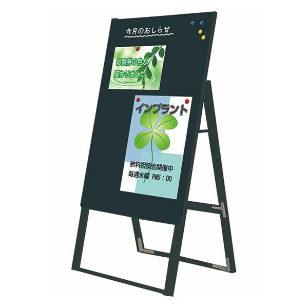 ブラックボードスタンド看板 600×900片面 BSK600×900K 屋外対応 店舗看板 マーカーボード A型看板 個人宅配送不可