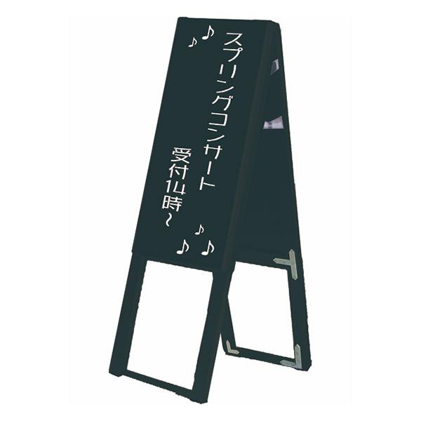 ブラックボードスタンド看板 300×600両面 BSK300×600R 屋外対応 店舗看板 マーカーボード A型看板 個人宅配送不可