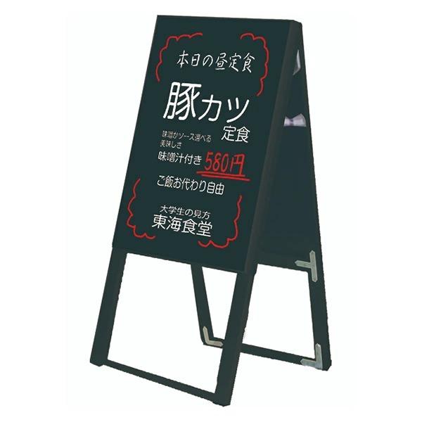 ブラックボードスタンド看板 450×600両面 BSK450×600R 屋外対応 店舗看板 マーカーボード A型看板 個人宅配送不可