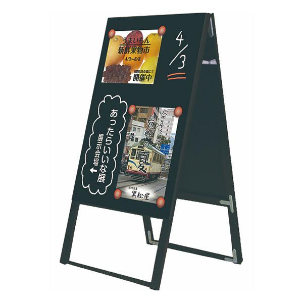 ブラックボードスタンド看板 600×900両面 BSK600×900R 屋外対応 店舗看板 マーカーボード A型看板 個人宅配送不可