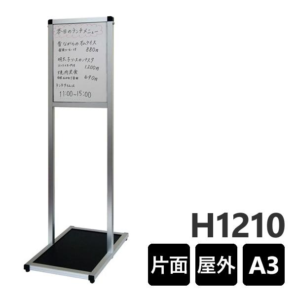 バリウスメッセージスタンド ホワイトボードタイプ A3縦 VAMSWB-A3T 片面 屋外対応 店舗看板 マーカーボード 個人宅配送不可