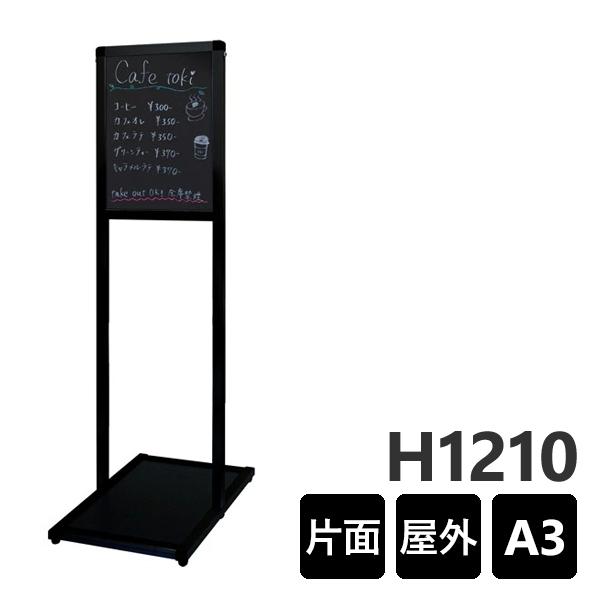 ブラックバリウスメッセージスタンド ブラックボードタイプ A3縦 BVAMSBB-A3T 片面 屋外対応 店舗看板 マーカーボード 個人宅配送不可