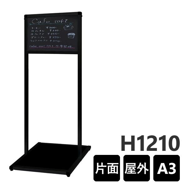 ブラックバリウスメッセージスタンド ブラックボードタイプ A3横 BVAMSBB-A3Y 片面 屋外対応 店舗看板 マーカーボード 個人宅配送不可