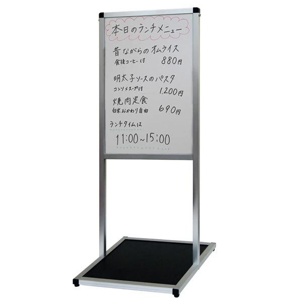 バリウスメッセージスタンド ホワイトボードタイプ B2縦 VAMSWB-B2T 片面 屋外対応 店舗看板 マーカーボード 個人宅配送不可