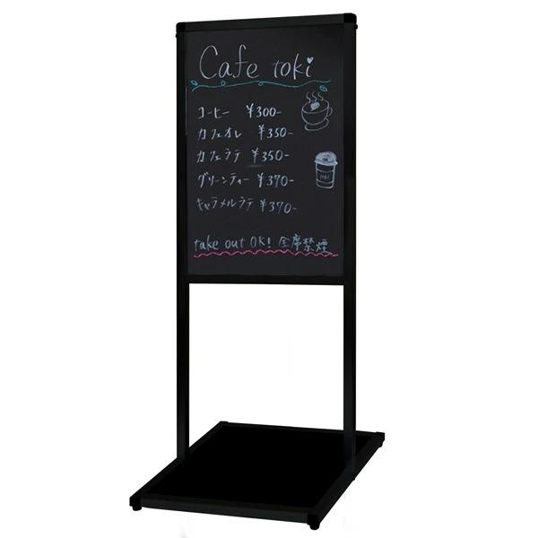 ブラックバリウスメッセージスタンド ブラックボードタイプ B2縦 BVAMSBB-B2T 片面 屋外対応 店舗看板 マーカーボード 個人宅配送不可