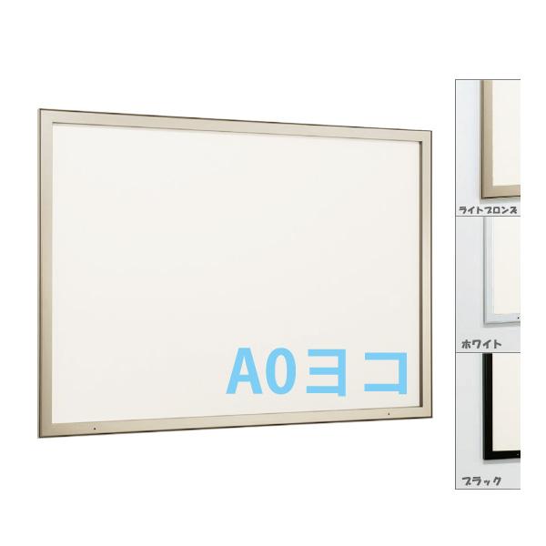 壁面掲示板 A0ヨコ ホワイトボード仕様 6613 屋内 直付け 埋め込み はね上げ ヨコ 個人宅不可 法人配送のみ  (選べるカラー)