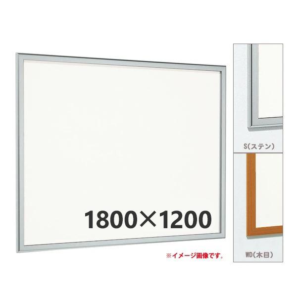 壁面掲示板 1800×1200 ホワイトボード仕様 618 屋内 直付け はね上げ ヨコ 個人宅不可 法人配送のみ  (選べるカラー)