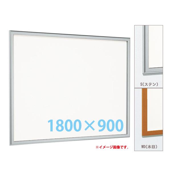 壁面掲示板 1800×900 ホワイトボード仕様 618 屋内 直付け はね上げ ヨコ 個人宅不可 法人配送のみ  (選べるカラー)