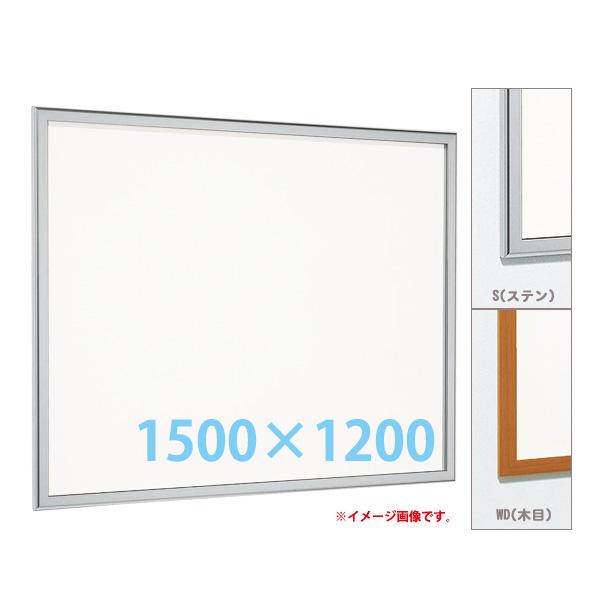 壁面掲示板 1500×1200 ホワイトボード仕様 618 屋内 直付け はね上げ ヨコ 個人宅不可 法人配送のみ  (選べるカラー)